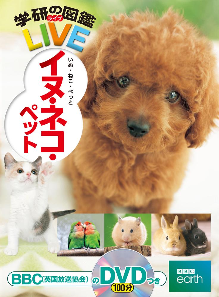 人気のかわいいペットが大集合!『学研の図鑑LIVE イヌ・ネコ・ペット』発売! プレゼントにもぴったりの図鑑です!