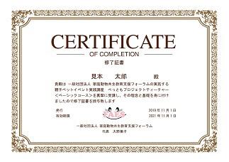 受講後、名前入りの修了証が発行される