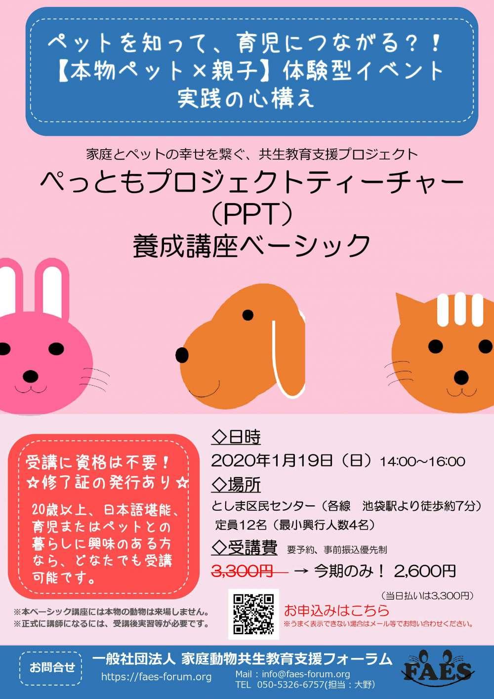 愛犬と一緒にイベント講師になる!一般社団法人家庭動物共生教育支援フォーラムによる、ペットと親子のためのイベント講師を目指せるPPT(ぺっともプロジェクトティーチャー)養成講座ベーシックコース