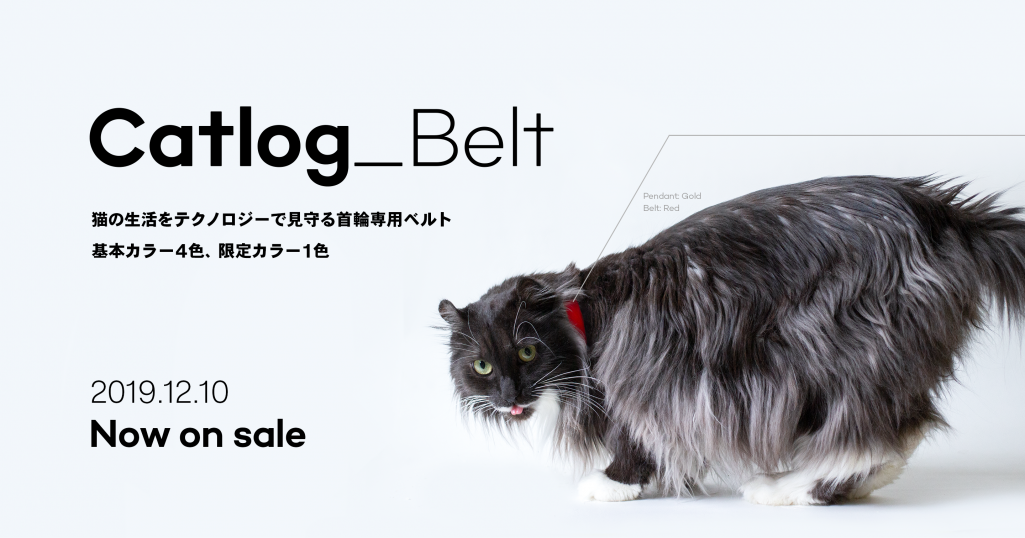 Catlog®(キャトログ)、Pendantベルトの単体販売をスタート!2019Winter限定バージョンも数量限定で登場☆