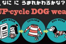 子どもの古着を犬服へ循環するサステナブルな企画