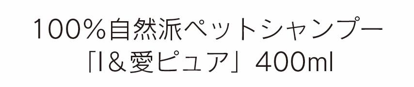 『I&愛ピュア』400ml利用シーン