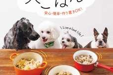手作り食で愛犬の健康を!簡単・安心のレシピ本『獣医師が考案した長生き犬ごはん』