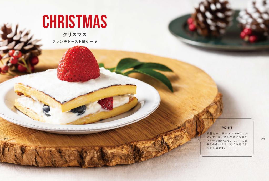 """ハレの日""""映え""""レシピ「クリスマス」"""
