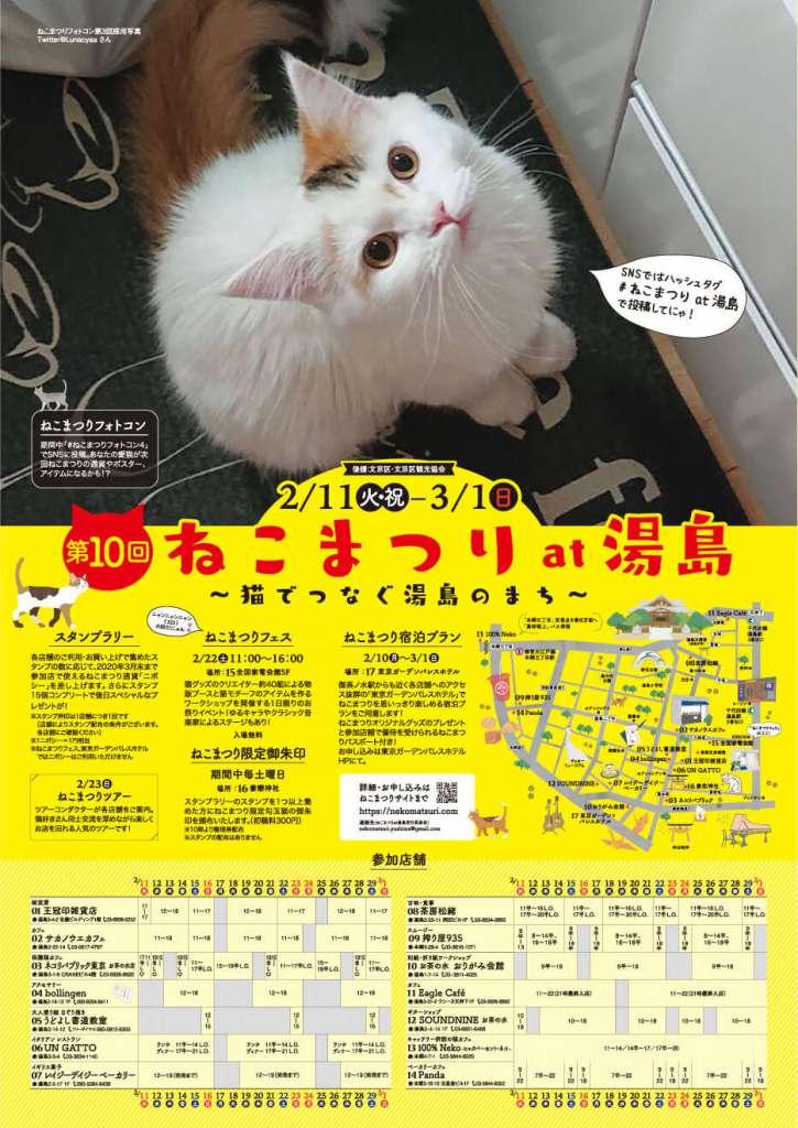 猫の日は湯島でねこざんまい! 「第10回 ねこまつり at 湯島」2/11(火・祝)~3月1(日)開催