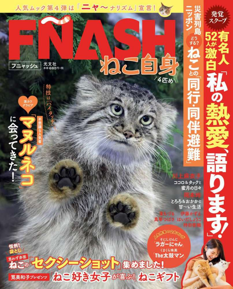 有名人52人が「ねこ」への熱愛を語る!『FÑASH(フニャッシュ) ねこ自身4匹め』の一部を特別公開!