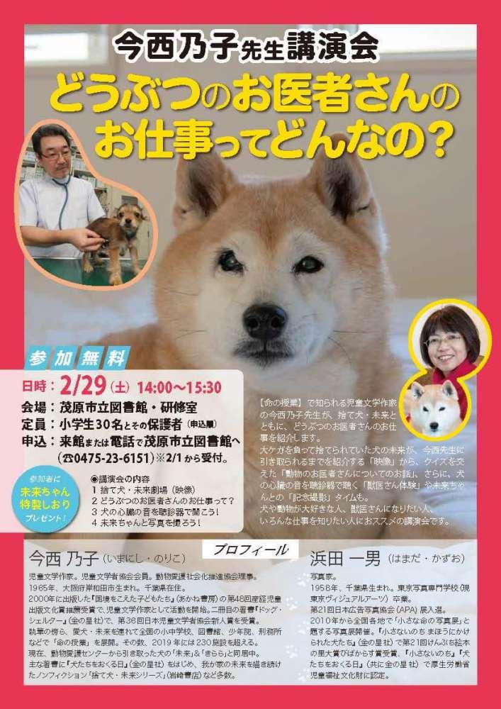 【命の授業】の今西乃子先生、2/29 千葉・茂原市にて講演会開催! テーマは「動物のお医者さん」!