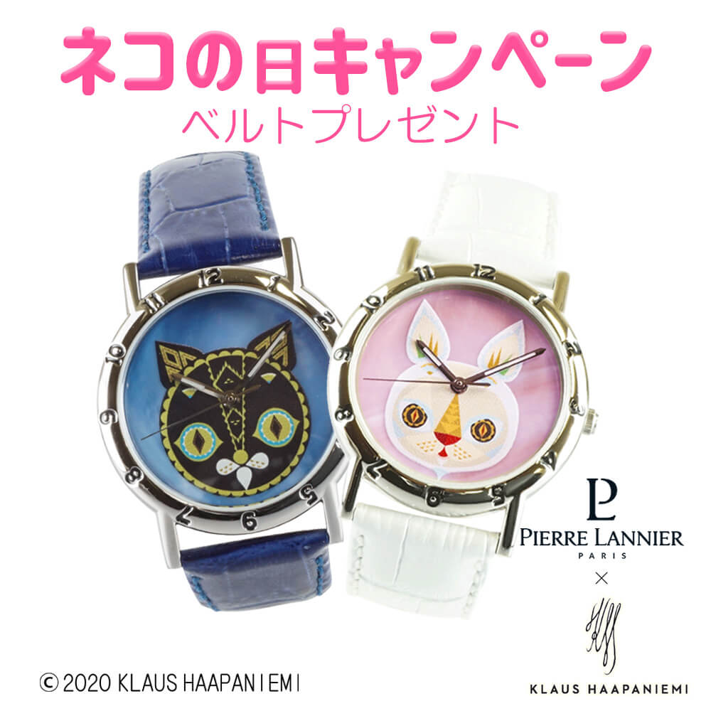 ピエール・ラニエ×クラウス・ハーパニエミ 猫の日キャンペーン