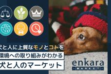 環境への取り組みやストーリーがわかる!犬と人のショッピングモール「enkaraMarket(エンカラ マーケット)」本日リリース!