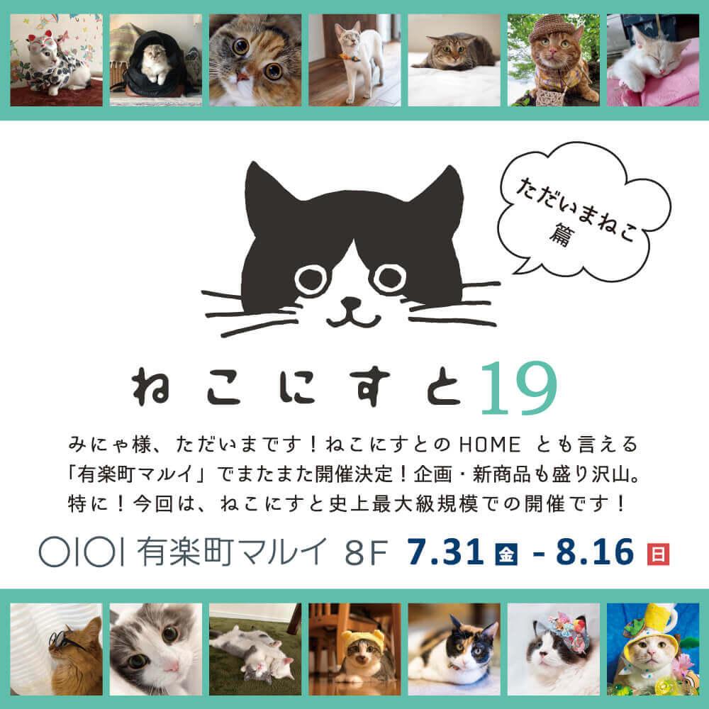 ねこ写真パネル&グッズ展「ねこにすと19〜ただいまねこ篇〜」+いぬ写真パネル展「いぬにすと〜ついに犬始めました…篇〜」開催します!