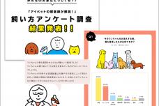 「みんなの知りたい!」を、約6,500人へ大調査!うちの子 HAPPY PROJECT『飼い方アンケート調査』結果公開