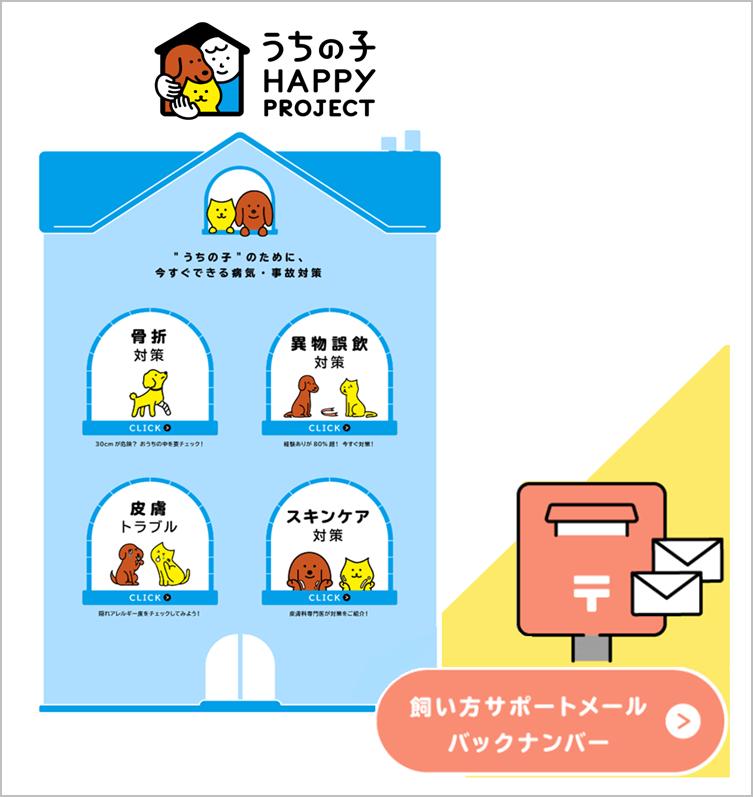 ※「うちの子 HAPPY PROJECT」トップページイメージ