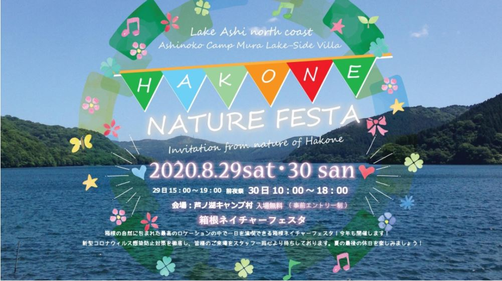 箱根ネイチャーフェスタ2020 DEC公式記録会