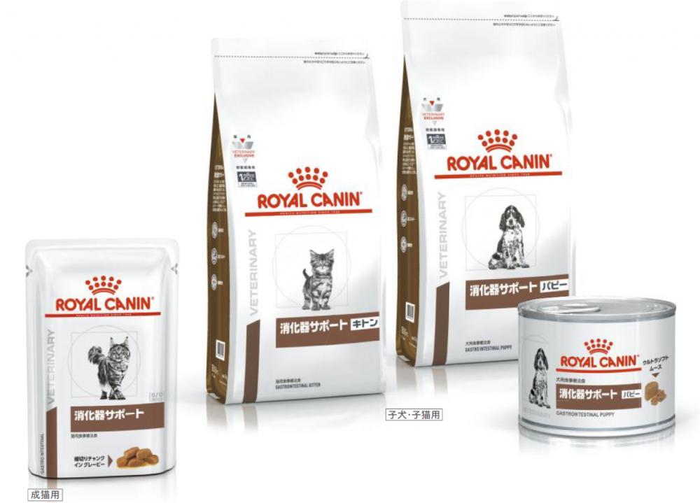 成長期の子犬・子猫のための 消化器疾患用 食事療法食*1 ロイヤルカナン ジャポン「消化器サポート」(4種)新発売