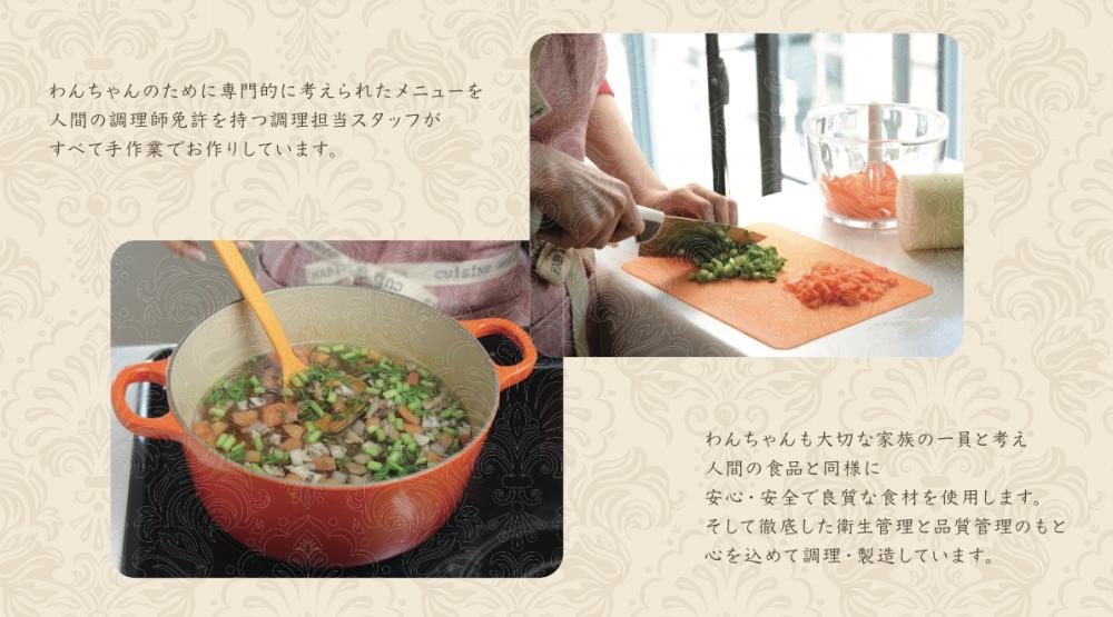 お出汁から始まり、使われている全ての食材が国産オーガニックとなり、安心して与えていただけます。