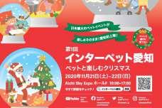 徹底したコロナウイルス感染防止対策のもと開催間近! 初開催「インターペット愛知~ペットと楽しむクリスマス~」 2020年11月21日(土) - 22日(日) Aichi Sky Expo