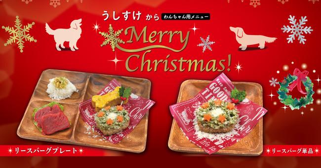 今年のうしすけのクリスマスは、リース型わんちゃんフード!『リースバーグプレート』など期間限定発売!