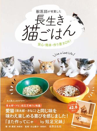 猫の健康長寿の秘訣が満載! ベストセラー獣医師が教える猫の「食」と「健康」
