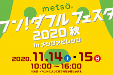 ワンちゃん大集合!「ワン!ダフル フェスタ2020秋inメッツァビレッジ」を開催!