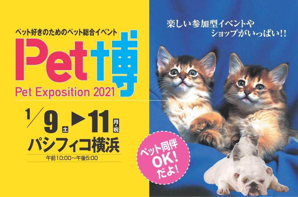 動物好きお待ちかねの参加・体験型イベント Pet博が2021年1月に横浜で開催