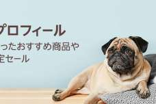 Amazon、大切なペットとの暮らしをサポートする「ペットプロフィール」 「獣医師フード相談」を開始
