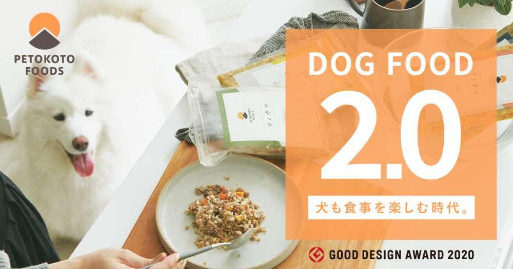D2Cドッグフード『PETOKOTO FOODS』がサービス開始1年で30万食突破!さらに美味しく機能的にメニューリニューアル