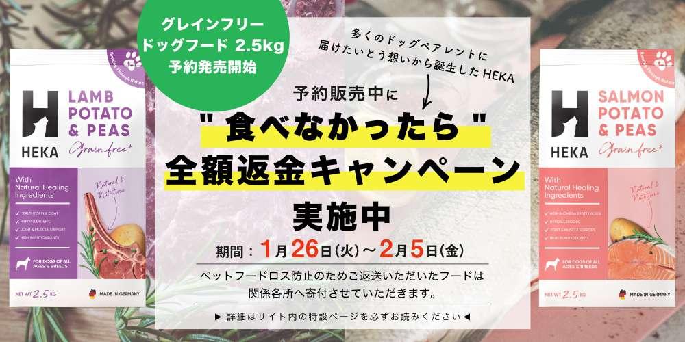 HEKAグレインフリードッグフード予約販売開始!食べなかったら全額返金キャンペーンを実施