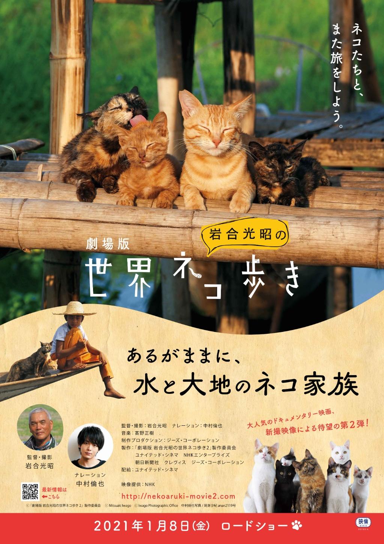 『劇場版 岩合光昭の世界ネコ歩き あるがままに、水と大地のネコ家族』2021年1月8日(金)公開