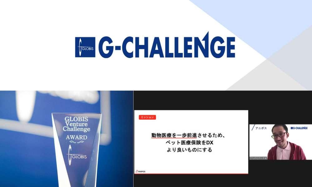 ペット保険DXカンパニーアニポスが『G-CHALLENGE2020本戦』で大賞を受賞
