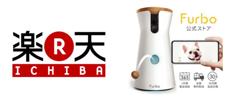 世界133カ国60万人以上が愛用するNo.1ドッグカメラ『Furbo』が日本最大級のECモール「楽天市場」に公式ストアをオープン