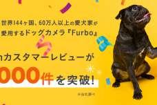 ペット商材で⽇本初!世界144ヶ国、60万⼈以上の愛⽝家が愛⽤するドッグカメラ『Furbo』Amazonカスタマーレビューが20,000件を突破