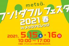 ワンちゃん大集合!「ワン!ダフル フェスタ2021春in メッツァビレッジ」開催!