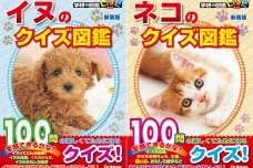 『イヌのクイズ図鑑 新装版』『ネコのクイズ図鑑 新装版』