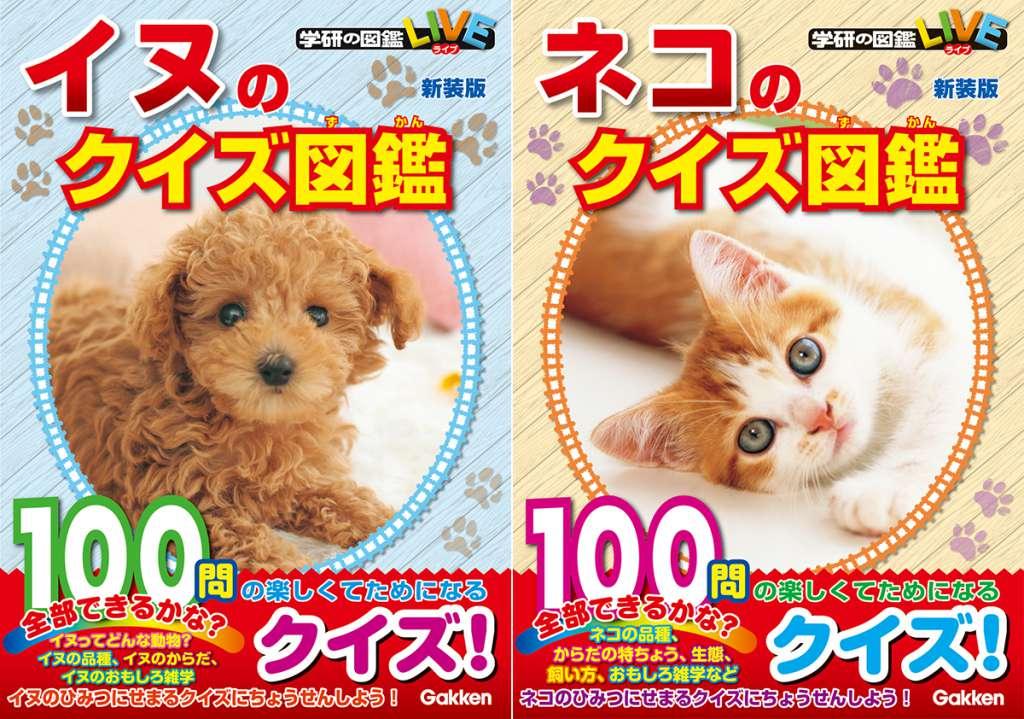 知れば仲良くなれるヒミツが満載! もふもふかわいい『イヌのクイズ図鑑 新装版』『ネコのクイズ図鑑 新装版』同時発売