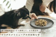 【全原材料を国内産に】手作りペットフード「CoCo Gourmet(ココグルメ)」、開始以来の大幅リニューアル