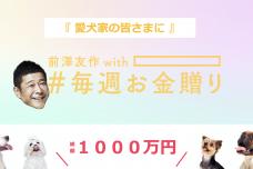【全ての愛犬家の皆様へ】株式会社リプカ代表の塩谷が前澤友作氏と共同で愛犬家の皆様に総額1,000万円のお金贈り企画を実施!