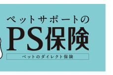 ペットメディカルサポートの「PS保険」が「日経トレンディ 保険大賞2021」において 「ペット保険大賞」を受賞