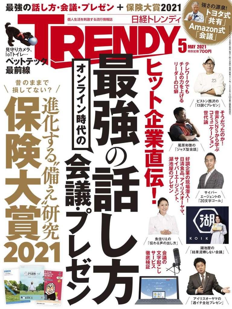 日経トレンディ 2021年5月号 「保険大賞2021」で「ペット保険大賞」を受賞