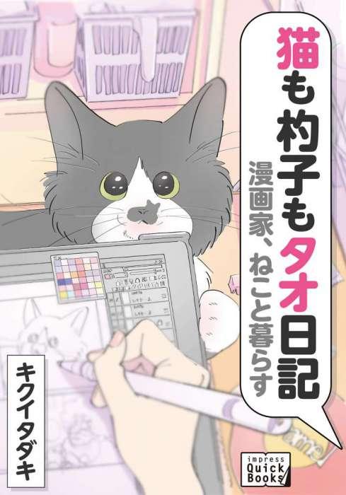 気分屋ねこに翻弄される日々…でも世界一かわいいニャ! 猫好きの方すべてに贈る一冊「漫画家、ねこと暮らす ~猫も杓子もタオ日記~」を発売