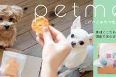 愛犬・愛猫のためのこだわりおやつの定期便petme(ペットミー)が3月31日より販売開始!