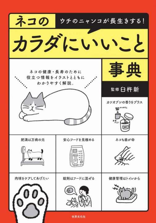 ウチのニャンコが長生きする! 動物病院 院長が監修『ネコのカラダにいいこと事典』4月17日発売
