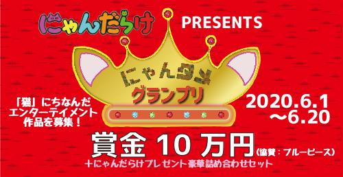 「猫好きさんの祭典にゃんだらけ」が、にゃんタメグランプリ開催! 最優秀賞の賞金は、10万円! 猫にちなんだエンターテインメントを大募集!
