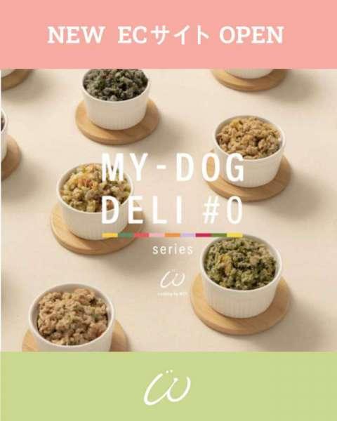 【インターネット販売開始!】獣医師監修、人用食材を使用したわんちゃんの手作りごはんを提供する「WAN-DELI-TOKYO(自由が丘/東京)」が公式通販サイトをオープン!
