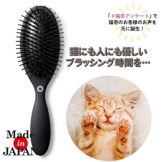 SNS猫壱アンケートから生まれた、 こだわりの国産・多機能「猫用ブラシ」 数量限定で2021年5月6日(木)新発売! ~猫にも人にも優しい、ブラッシング時間を~