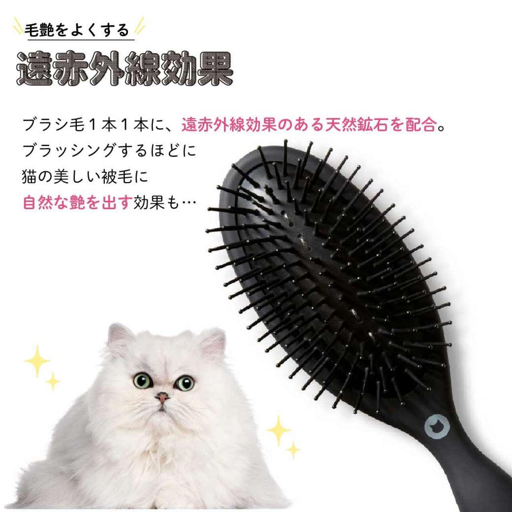猫用ブラシ-遠赤外線効果