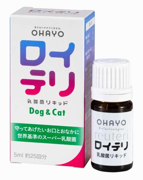 「ロイテリ乳酸菌リキッド Dog & Cat」プレゼントキャンペーン5月2日(日)より東京・三田『ハナモペッツ』にて実施
