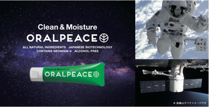 JAXA(国立研究開発法人宇宙航空研究開発機構)のISS(国際宇宙ステーション)への搭載候補品として選定