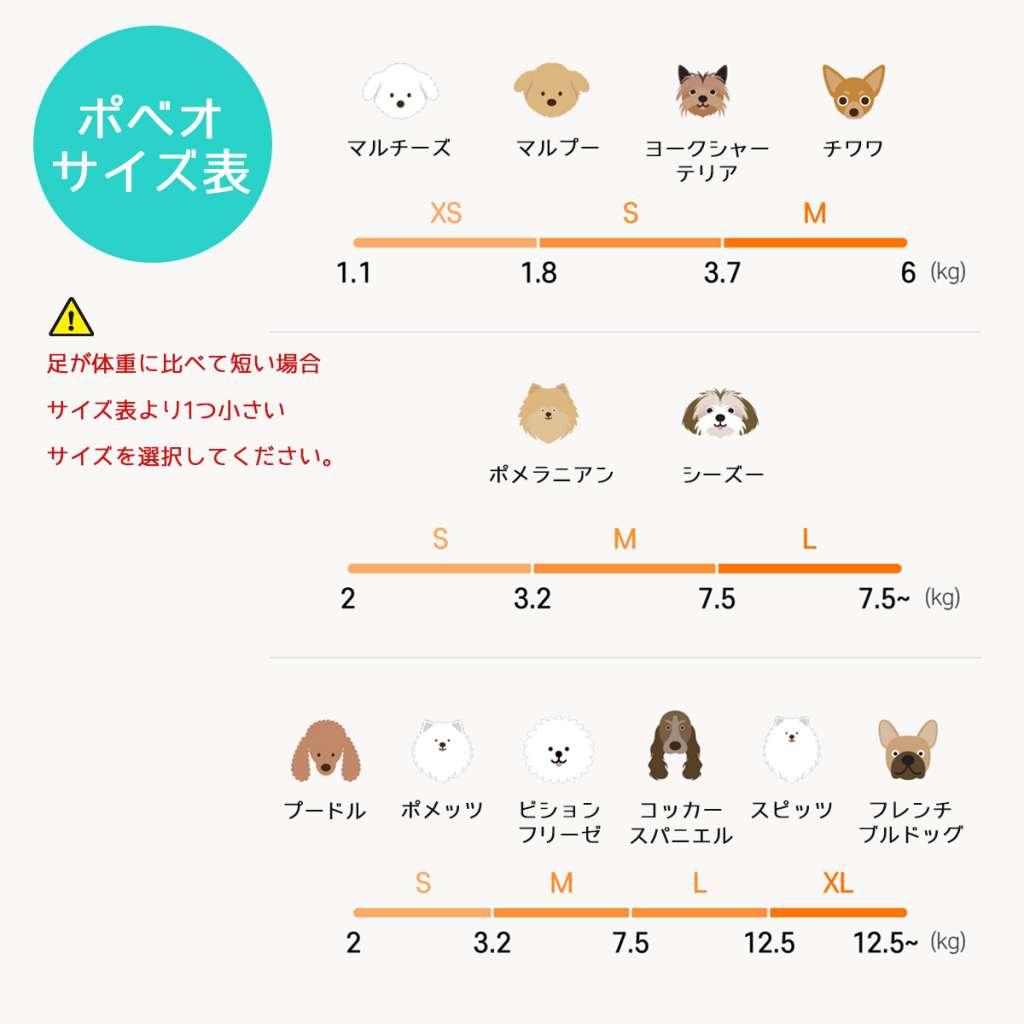 ポベオは体重別に5種類のサイズを選べます。