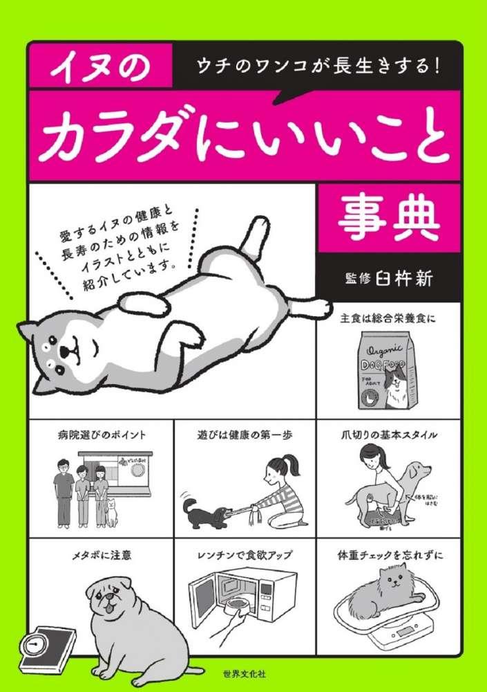 『イヌのカラダにいいこと事典』