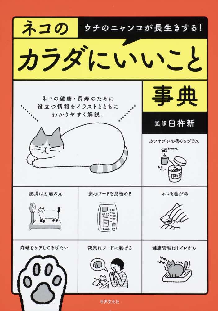 ネコのカラダにいいこと事典